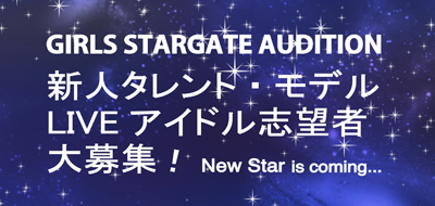 GIRLSSTARGATEAUDITION