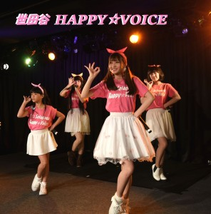 世田谷HAPPY☆VOICE